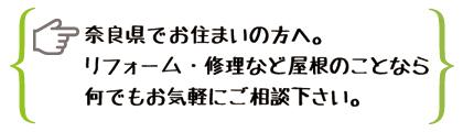 奈良県でお住まいの方へ。リフォーム・修理など屋根のことなら何でもお気軽にご相談下さい。