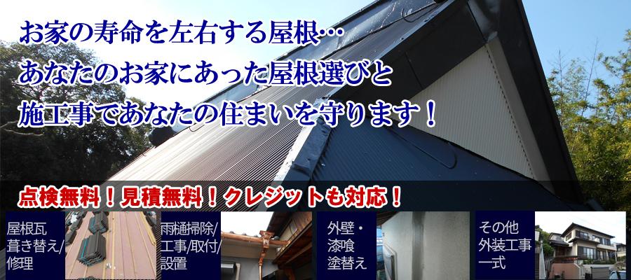お家の寿命を左右する屋根・・・あなたのお家にあった屋根選びと施工時であなたの住まいを守ります!