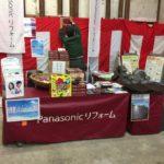 JAグリーン大阪農業祭 Panasonicリフォーム 屋根部門